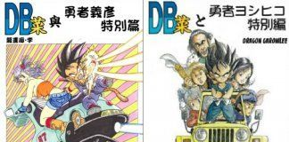 Dragon Ball Super Vegeta Den Dragon Ball Sai Manga dojinshin historia alternativa vegeta es enviado a la tierra descargar manga